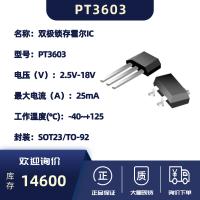 双极锁存霍尔IC-PT3603(替换旭化成EW-432)