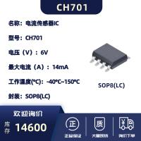 电流传感器IC-CH701