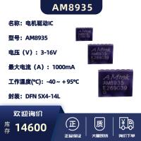 三相无传感器风扇电机驱动IC-AM8935