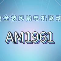 单相全波风扇电机驱动IC-AM1961