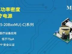 金升阳推出45/65W高功率密度AC/DC医疗电源