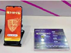 """中国电信推出的""""量子密话""""到底是什么"""