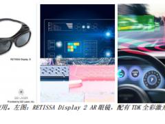 TDK超小型全彩激光模块为用户带来色彩缤纷的视觉效果