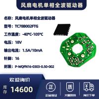 风扇电机单相全波驱动器-TC78B002FTG