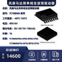 风扇马达单相全波预驱动器-TC78B006系列