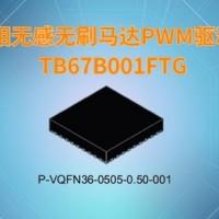 三相无感无刷马达PWM驱动器-TB67B001FTG
