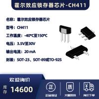 霍尔效应锁存器芯片-CH411