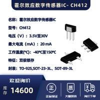 双极锁存霍尔效应数字传感器IC- CH412
