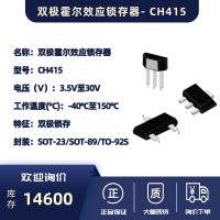 双极霍尔效应锁存器- CH415