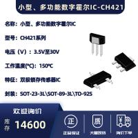 小型、多功能数字霍尔IC-CH421系列