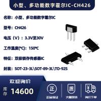 小型、多功能的数字霍尔IC-CH426