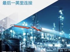 ADI推出长距离工业以太网解决方案